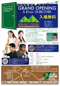 midori_studio_flyer-fin