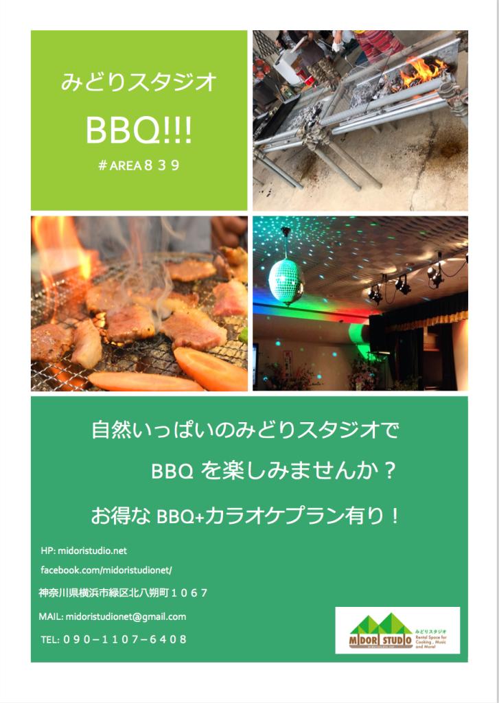 BBQ バーベキュー カラオケ 緑区 北八朔 横浜