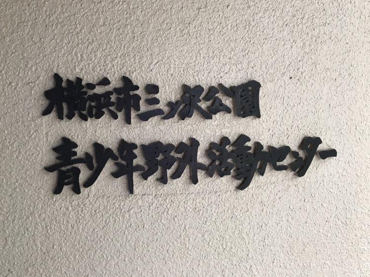 mitsuzawakouen